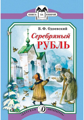 Серебряный рубль : Из сказок дедушки Иринея