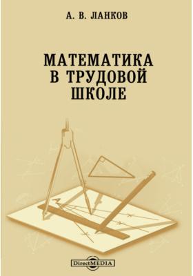 Математика в трудовой школе