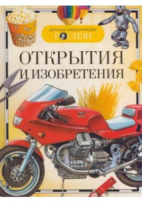 Открытия и изобретения : Научно-популярное издание для детей