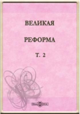 Великая реформа : русское общество и крестьянский вопрос в прошлом и настоящем: монография. Том 2