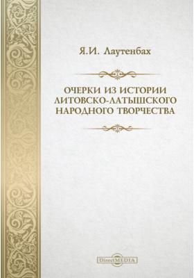 Очерки из истории литовско-латышского народного творчества