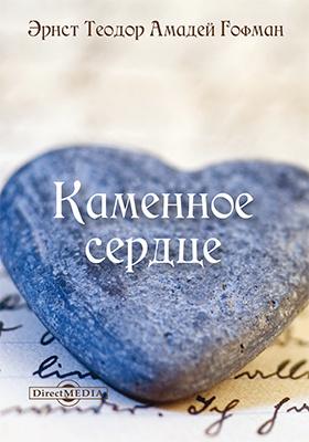 Каменное сердце: художественная литература