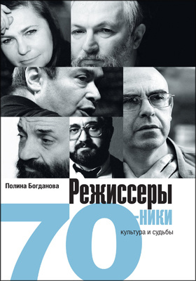Режиссеры-семидесятники : культура и судьбы