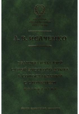 Грамматический строй русского языка в сопоставлении с словацким. Морфология