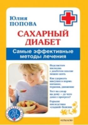 Сахарный диабет : cамые эффективные методы лечения
