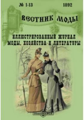 Вестник моды. 1892. № 1-13