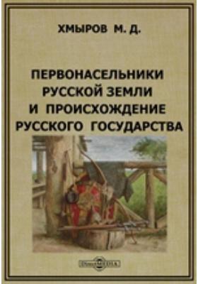 Первонасельники русской земли и происхождение русского государства