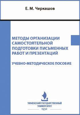 Методы организации самостоятельной подготовки письменных работ и презентаций: учебно-методическое пособие