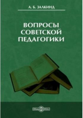 Вопросы советской педагогики