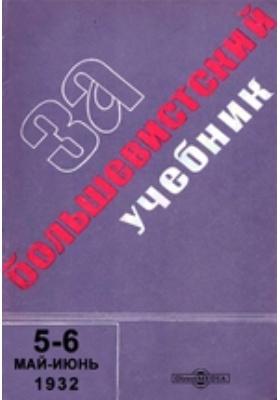 За большевистский учебник. 1932. №№ 5-6, Май-июнь