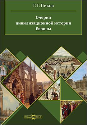 Очерки цивилизационной истории Европы: учебное пособие