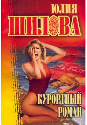 Курортный роман : Роман