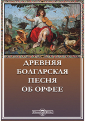 Древняя болгарская песня об Орфее: художественная литература