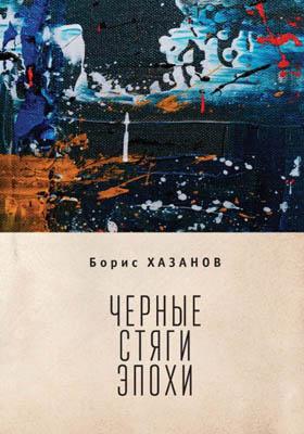 Черные стяги эпохи: художественная литература