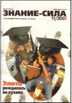 Знание-сила: журнал. 2003. № 11