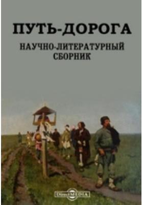 Путь-дорога. Научно-литературный сборник: художественная литература