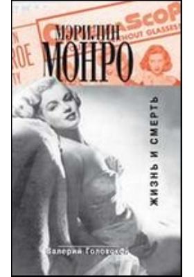 Мэрилин Монро. Жизнь и смерть
