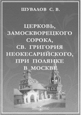 Церковь, Замоскворецкого сорока, Св. Григория Неокесарийского, при Полянке в Москве: публицистика