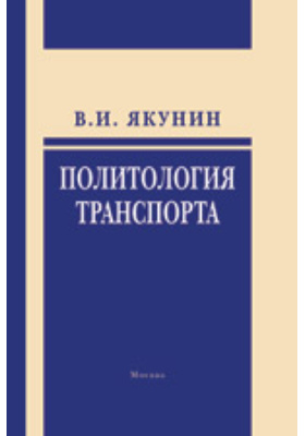 Политология транспорта. Политическое измерение транспортного развития