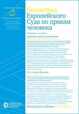 Бюллетень Европейского Суда по правам человека. Российское издание: журнал. 2014. № 11(149)