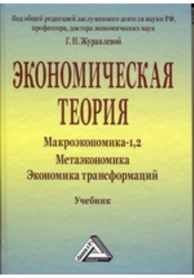 Экономическая теория : Макроэкономика -1,2. Метаэкономика. Экономика трансформаций: учебник
