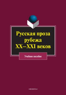 Русская проза рубежа ХХ-XXI веков: учебное пособие