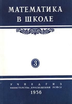 Математика в школе. № 3. Май-июнь. 1956 : методический журнал: журнал