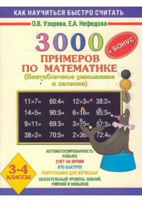 3000 + Бонус примеров по математике (Внетабличное умножение и деление). 3-4 классы