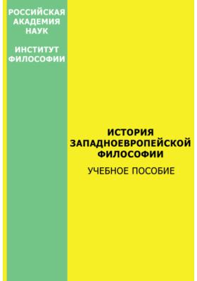 История западноевропейской философии: учебное пособие