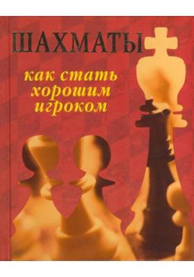Шахматы. Как стать хорошим игроком = The Usborne Internet-linked Complete Book of Chess : Карманное издание