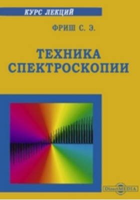 Техника спектроскопии