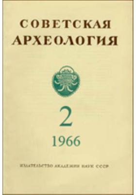 Советская археология: журнал. 1966. № 2