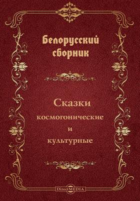 Белорусский сборник. Вып. 4. Сказки космогонические и культурные
