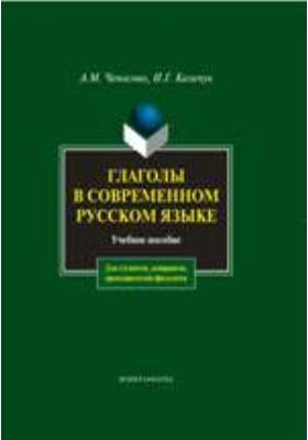 Глаголы в современном русском языке: учебное пособие