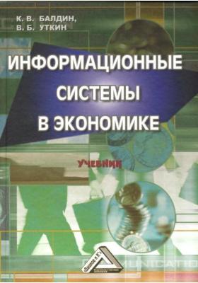 Информационные системы в экономике : Учебник. 6-е издание