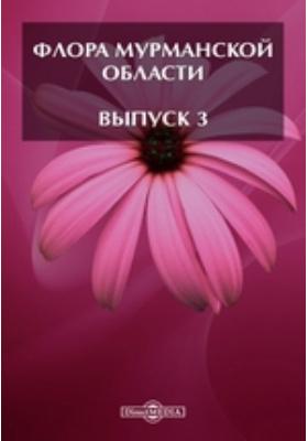 Флора Мурманской области. Выпуск 3