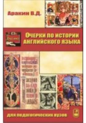 Очерки по истории английского языка: учебное пособие