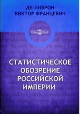 Статистическое обозрение Российской империи