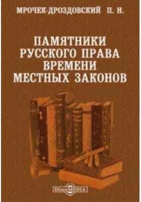 Памятники русского права времени местных законов