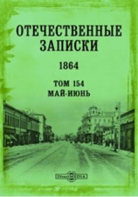 Отечественные записки. 1864. Т. 154, Май-июнь