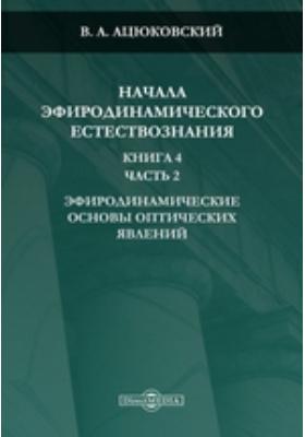Начала эфиродинамического естествознания. Кн. 4, Ч. 2. Эфиродинамические основы оптических явлений