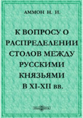 К вопросу о распределении столов между русскими князьями в XI-XII вв