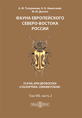 Фауна европейского Северо-Востока России: монография. Том 8, Ч. 2. Усачи, или Дровосеки (Coleoptera, Cerambycidae)