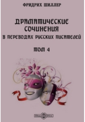 Драматические сочинения в переводах русских писателей. Т. 4