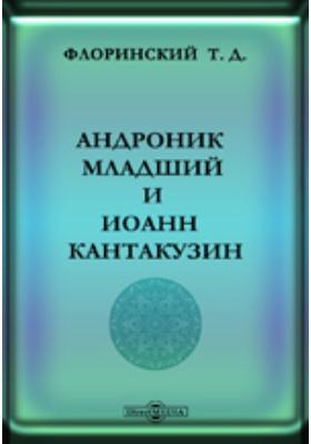 Андроник Младший и Иоанн Кантакузин