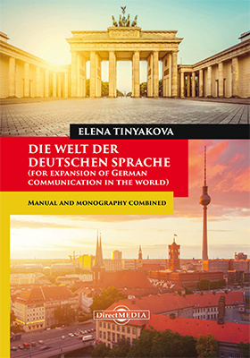 Die Welt der Deutschen Sprache (for expansion of German communication in the world) : manual and monography combined: учебник