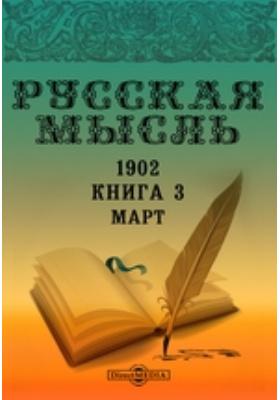 Русская мысль: журнал. 1902. Книга 3, Март