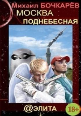 Москва поднебесная : роман-фэнтези: художественная литература