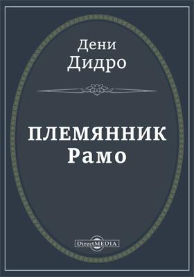 Племянник Paмo