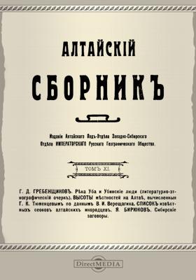 Алтайский сборник: газета. 1912. Том 11